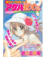BUY NEW ageha 100 - 73110 Premium Anime Print Poster