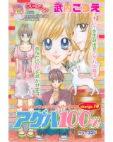 BUY NEW ageha 100 - 73114 Premium Anime Print Poster