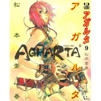BUY NEW agharta - 122810 Premium Anime Print Poster