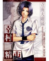 BUY NEW aiki ren - 166912 Premium Anime Print Poster