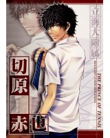 BUY NEW aiki ren - 166913 Premium Anime Print Poster