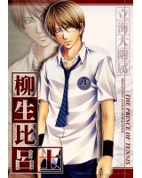 BUY NEW aiki ren - 166915 Premium Anime Print Poster