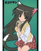 BUY NEW all purpose cultural cat girl nuku nuku - 33501 Premium Anime Print Poster