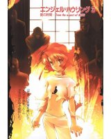 BUY NEW angel howling - 159909 Premium Anime Print Poster