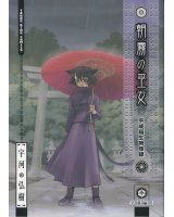 BUY NEW asagiri no miko - 148311 Premium Anime Print Poster