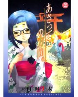 BUY NEW asatte no houkou - 106922 Premium Anime Print Poster