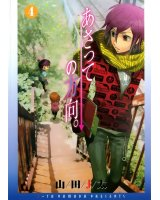 BUY NEW asatte no houkou - 117967 Premium Anime Print Poster