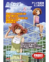 BUY NEW asatte no houkou - 93587 Premium Anime Print Poster