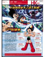 BUY NEW astro boy - 44486 Premium Anime Print Poster