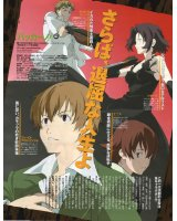 BUY NEW baccano! - 134639 Premium Anime Print Poster