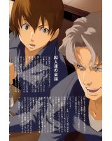 BUY NEW baccano! - 149870 Premium Anime Print Poster