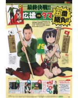 BUY NEW bamboo blade - 157590 Premium Anime Print Poster