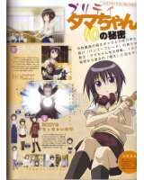 BUY NEW bamboo blade - 157630 Premium Anime Print Poster