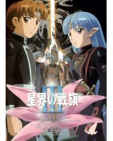BUY NEW banner of the stars - 57259 Premium Anime Print Poster