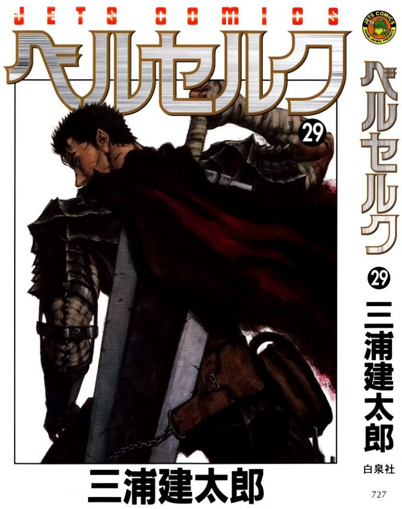 BUY NEW berserk - 47880 Premium Anime Print Poster
