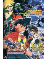 BUY NEW beyblade - 182387 Premium Anime Print Poster