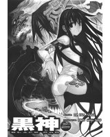 BUY NEW black god - 188922 Premium Anime Print Poster