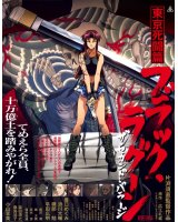BUY NEW black lagoon - 173011 Premium Anime Print Poster