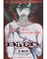 BUY NEW blood plus - 103141 Premium Anime Print Poster