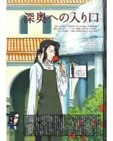 BUY NEW blood plus - 127458 Premium Anime Print Poster