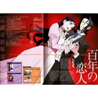 BUY NEW blood plus - 145356 Premium Anime Print Poster