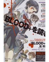 BUY NEW blood plus - 169437 Premium Anime Print Poster