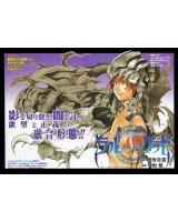 BUY NEW blue dragon ral grado - 156207 Premium Anime Print Poster