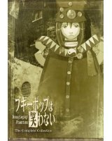 BUY NEW boogiepop phantom - 111970 Premium Anime Print Poster