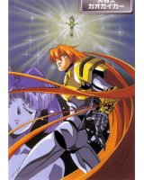 BUY NEW brave king gaogaigar - 75287 Premium Anime Print Poster