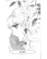 BUY NEW bride of deimos - 178075 Premium Anime Print Poster