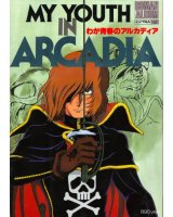 BUY NEW captain harlock - 186098 Premium Anime Print Poster