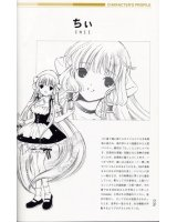 BUY NEW chobits - 139279 Premium Anime Print Poster