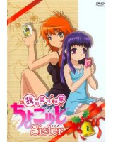 BUY NEW chokotto sister - 138946 Premium Anime Print Poster