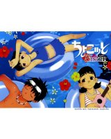 BUY NEW chokotto sister - 82626 Premium Anime Print Poster