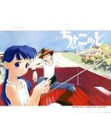BUY NEW chokotto sister - 82628 Premium Anime Print Poster