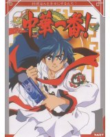 BUY NEW cooking master boy - 62620 Premium Anime Print Poster