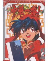 BUY NEW cooking master boy - 62622 Premium Anime Print Poster