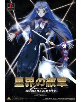 BUY NEW crest of the stars - 85163 Premium Anime Print Poster