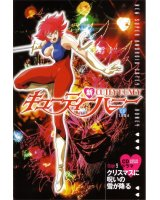 BUY NEW cutie honey - 177668 Premium Anime Print Poster