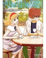 BUY NEW cyborg009 - 170915 Premium Anime Print Poster