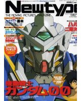 BUY NEW mobile suit gundam 00 - 135130 Premium Anime Print Poster