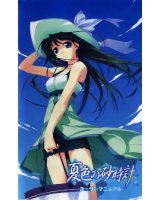 BUY NEW murakami suigun - 26853 Premium Anime Print Poster