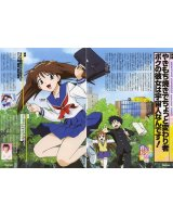 BUY NEW narue no sekai - 168880 Premium Anime Print Poster