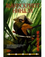 BUY NEW ninja scroll - 57665 Premium Anime Print Poster