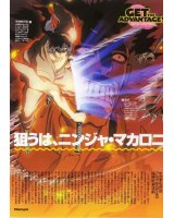 BUY NEW ninja scroll - 70383 Premium Anime Print Poster