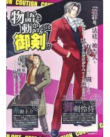 BUY NEW phoenix wright ace attorney - 179986 Premium Anime Print Poster