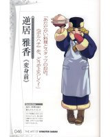 BUY NEW phoenix wright ace attorney - 185043 Premium Anime Print Poster