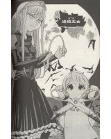 BUY NEW princess resurrection - 160252 Premium Anime Print Poster