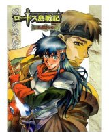 BUY NEW record of lodoss war - 112502 Premium Anime Print Poster