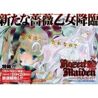 BUY NEW rozen maiden - 58978 Premium Anime Print Poster